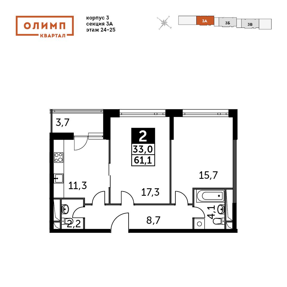 2-комнатная квартира, 61.1м² за 4,6 млн руб.