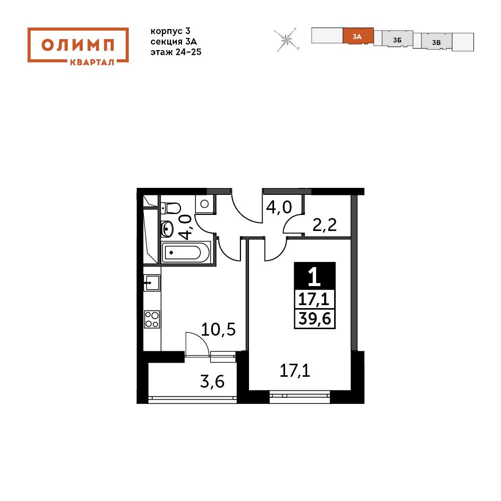 1-комнатная квартира, 39.6м² за 3,1 млн руб.