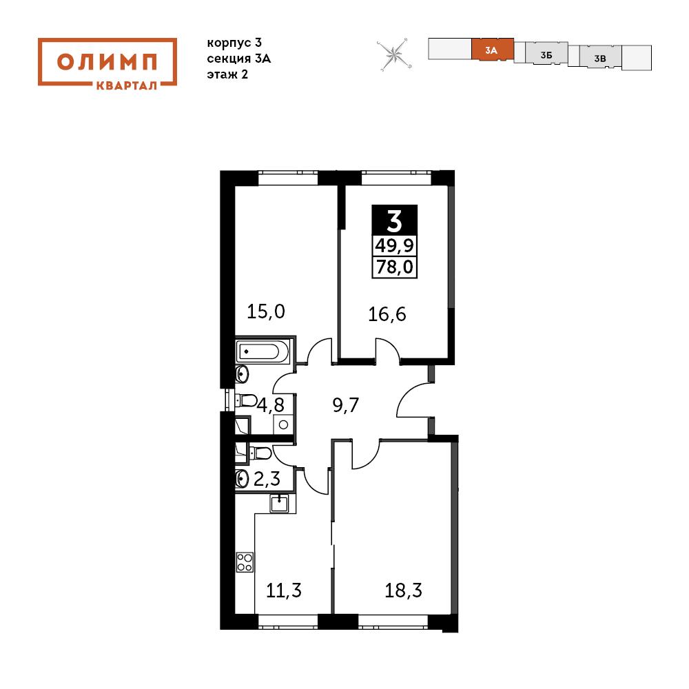 3-комнатная квартира, 78м² за 4,4 млн руб.