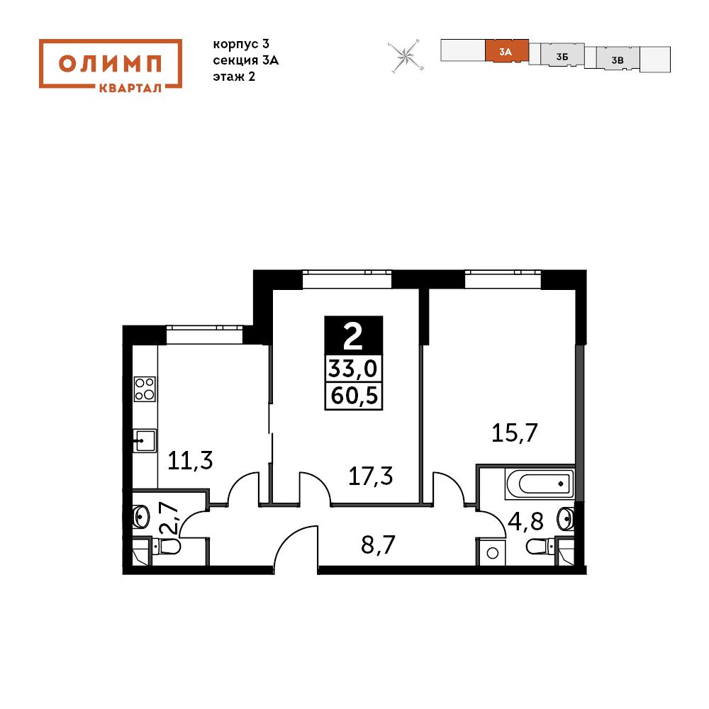 2-комнатная квартира, 60.5м² за 4,2 млн руб.