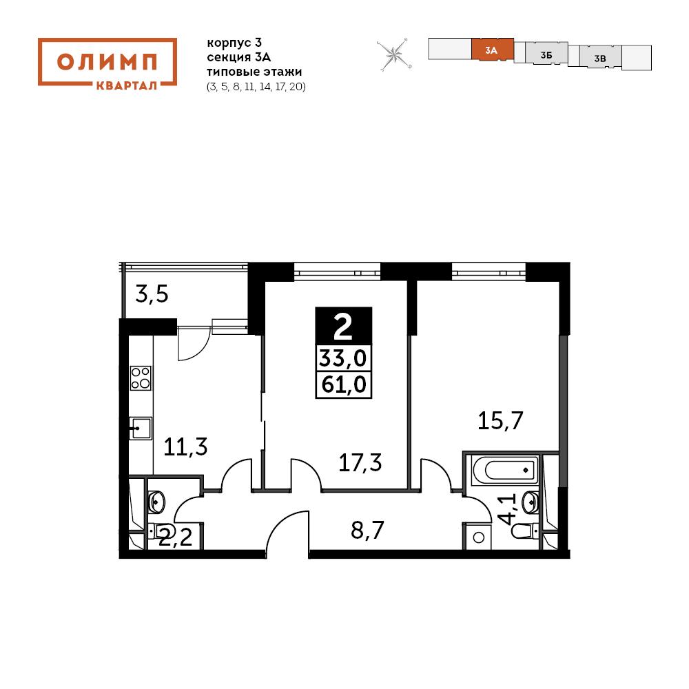 2-комнатная квартира, 61м² за 4,2 млн руб.