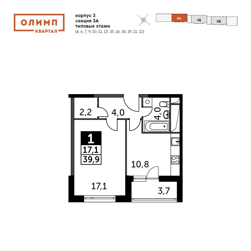 1-комнатная квартира, 39.9м² за 2,8 млн руб.