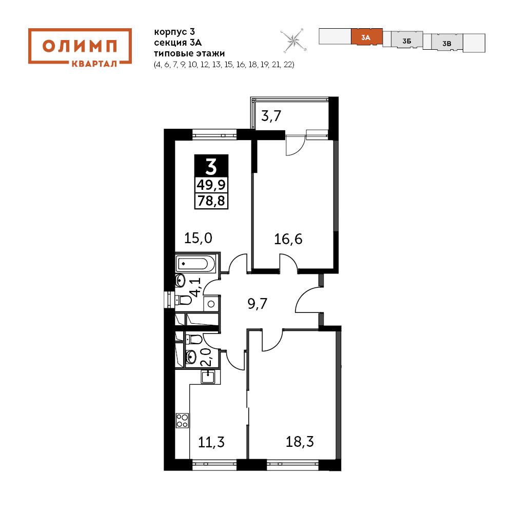 3-комнатная квартира, 78.7м² за 4,5 млн руб.