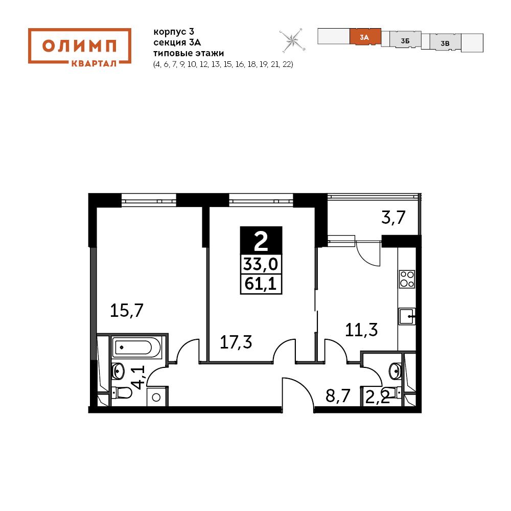 2-комнатная квартира, 61.1м² за 4,3 млн руб.