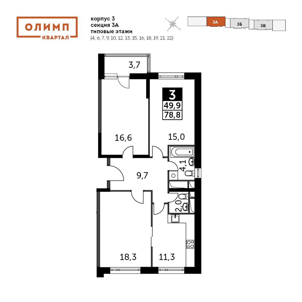 3-комнатная квартира, 78.8м² за 4,4 млн руб.