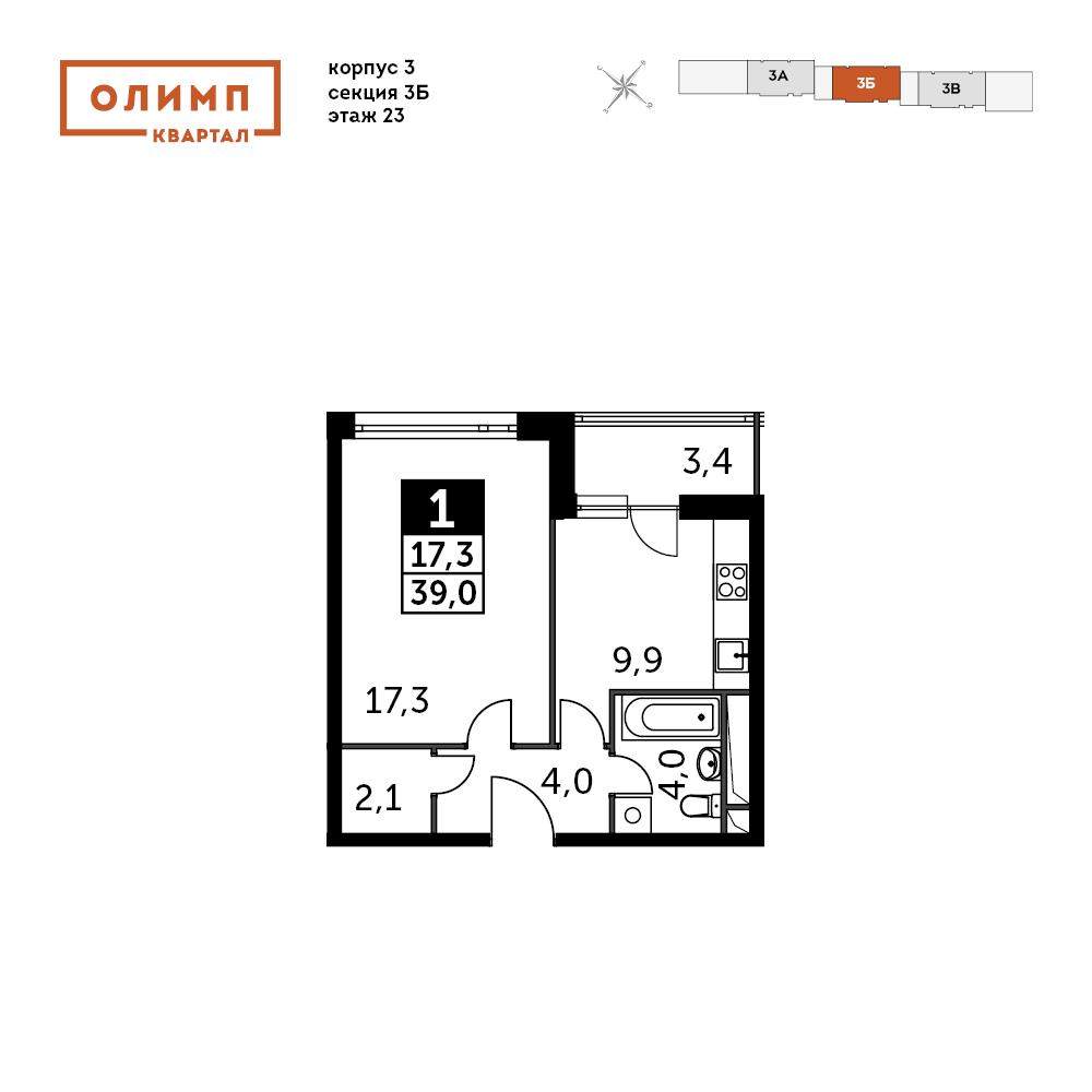 1-комнатная квартира, 39м² за 2,6 млн руб.