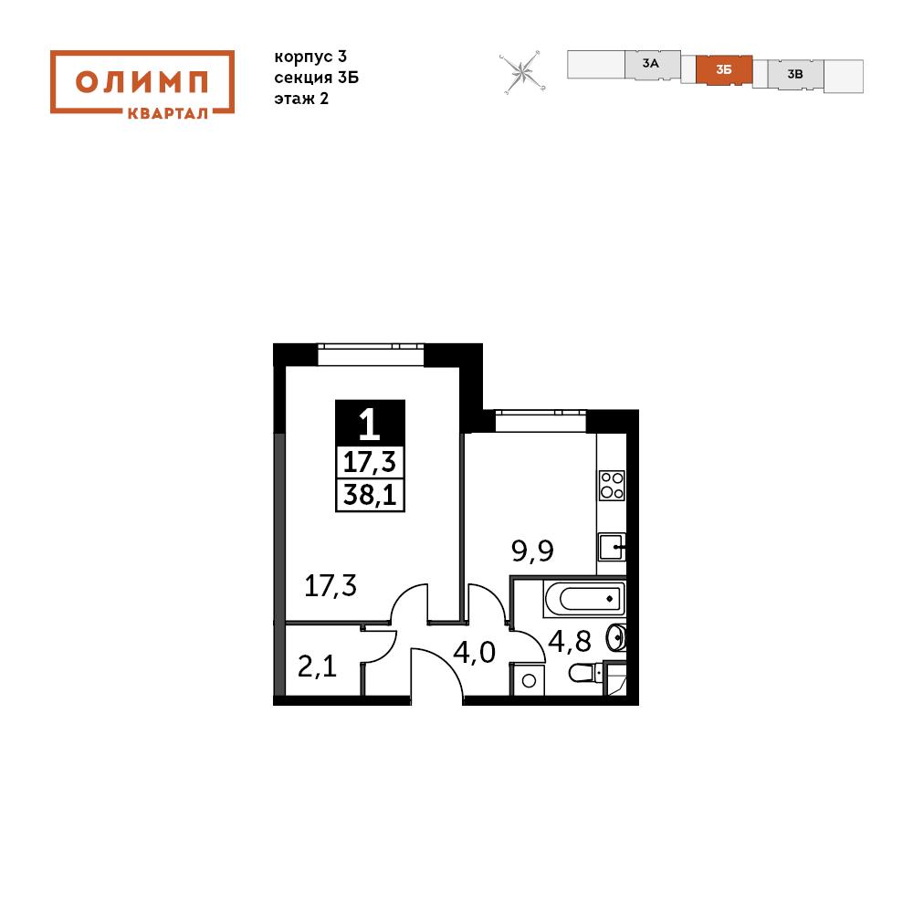 1-комнатная квартира, 38.1м² за 2,4 млн руб.