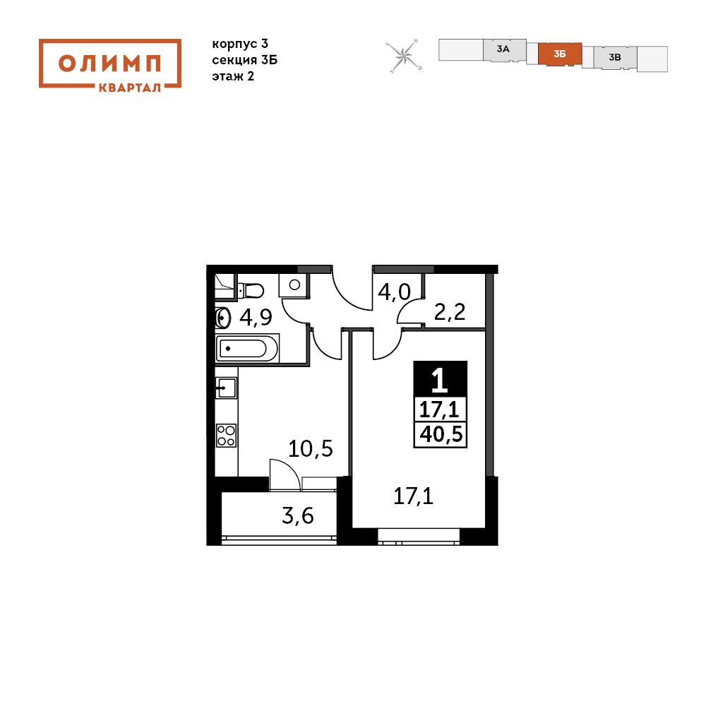 1-комнатная квартира, 40.5м² за 3,1 млн руб.