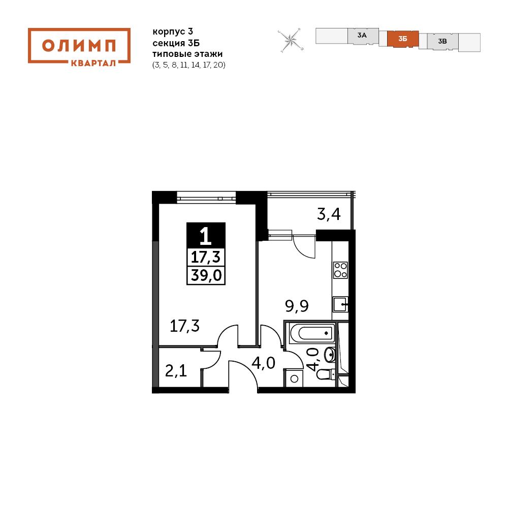 1-комнатная квартира, 39м² за 2,4 млн руб.
