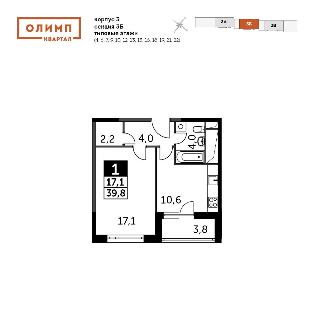 1-комнатная квартира, 39.8м² за 3,1 млн руб.