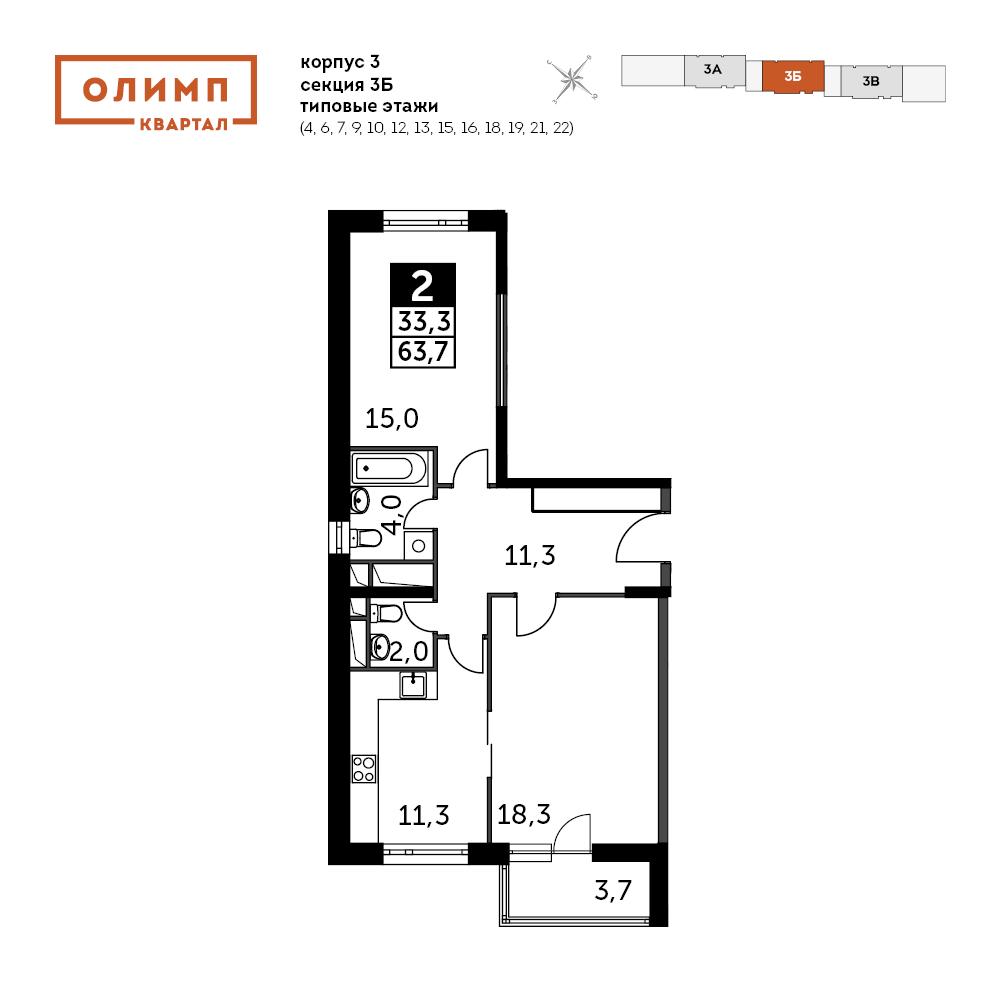 2-комнатная квартира, 63.7м² за 3,9 млн руб.