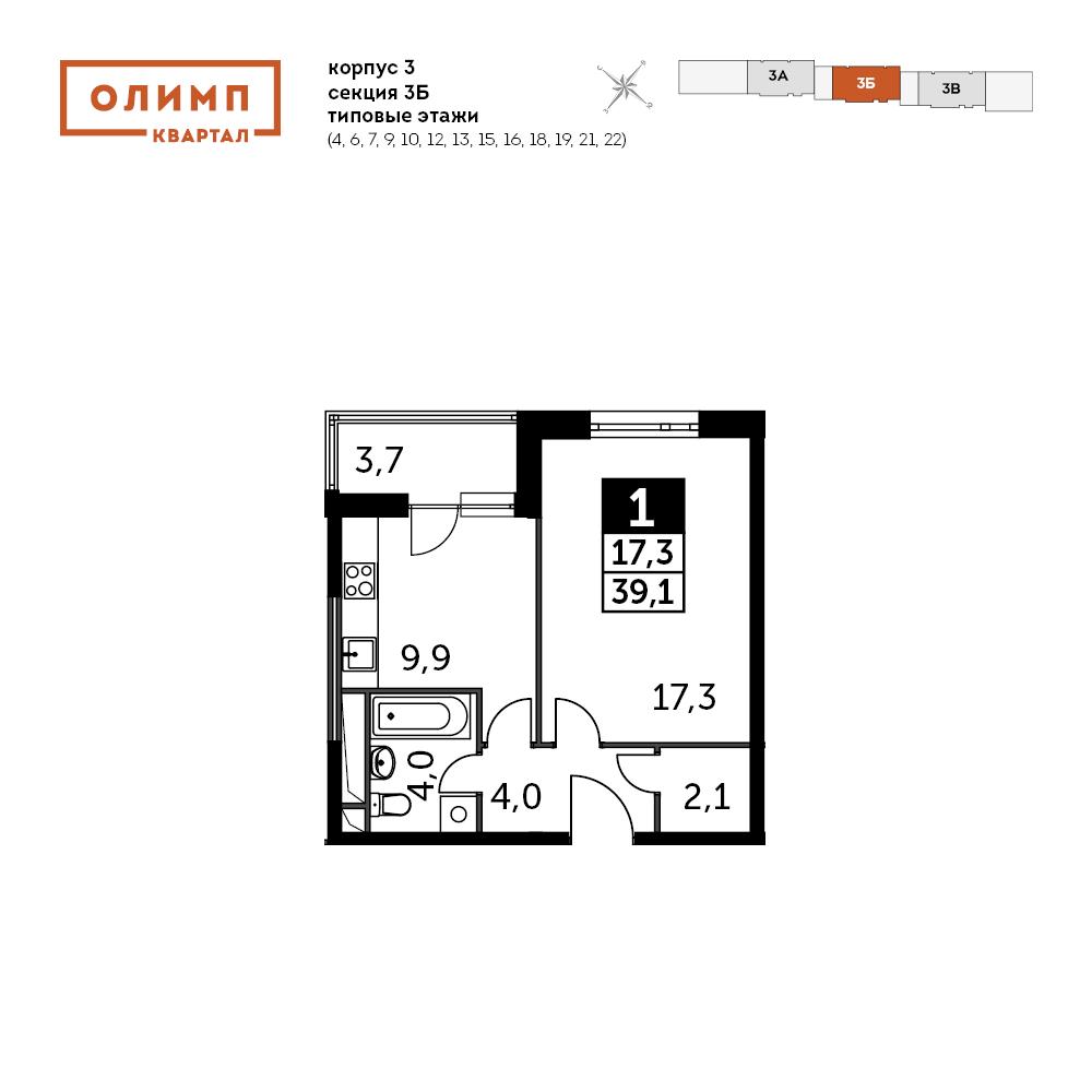 1-комнатная квартира, 39м² за 2,7 млн руб.