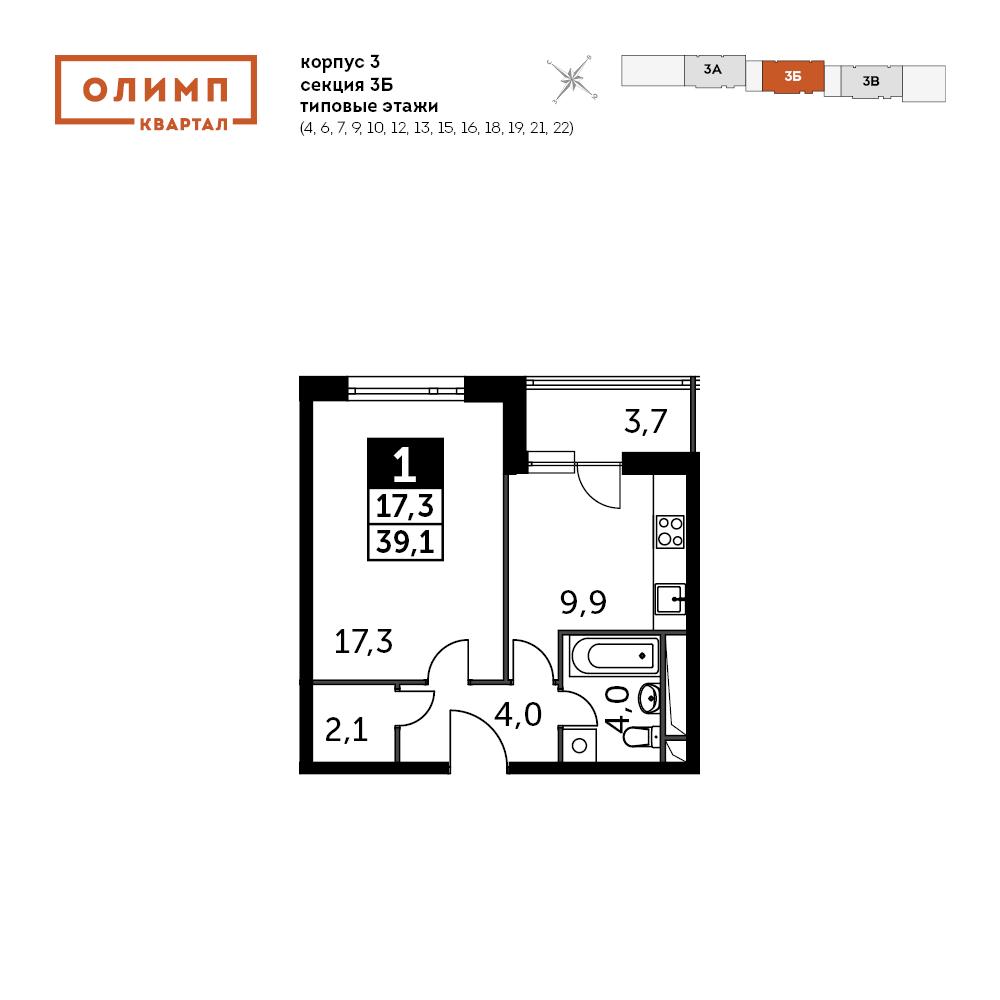 1-комнатная квартира, 39.1м² за 2,8 млн руб.