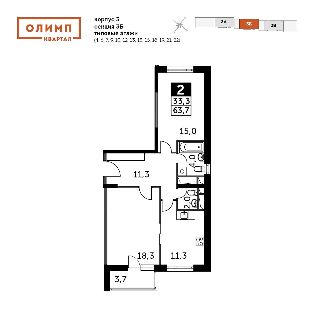 2-комнатная квартира, 63.6м² за 4,3 млн руб.