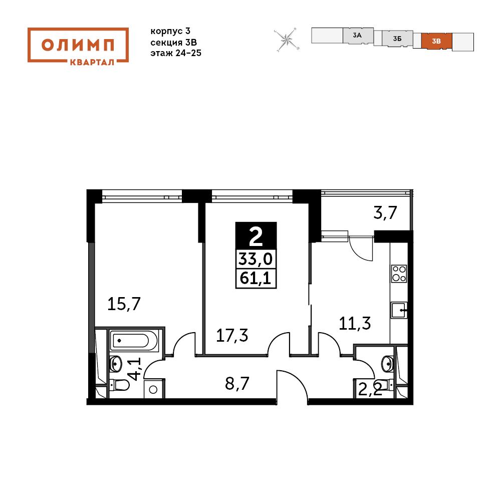 2-комнатная квартира, 61.1м² за 3,7 млн руб.