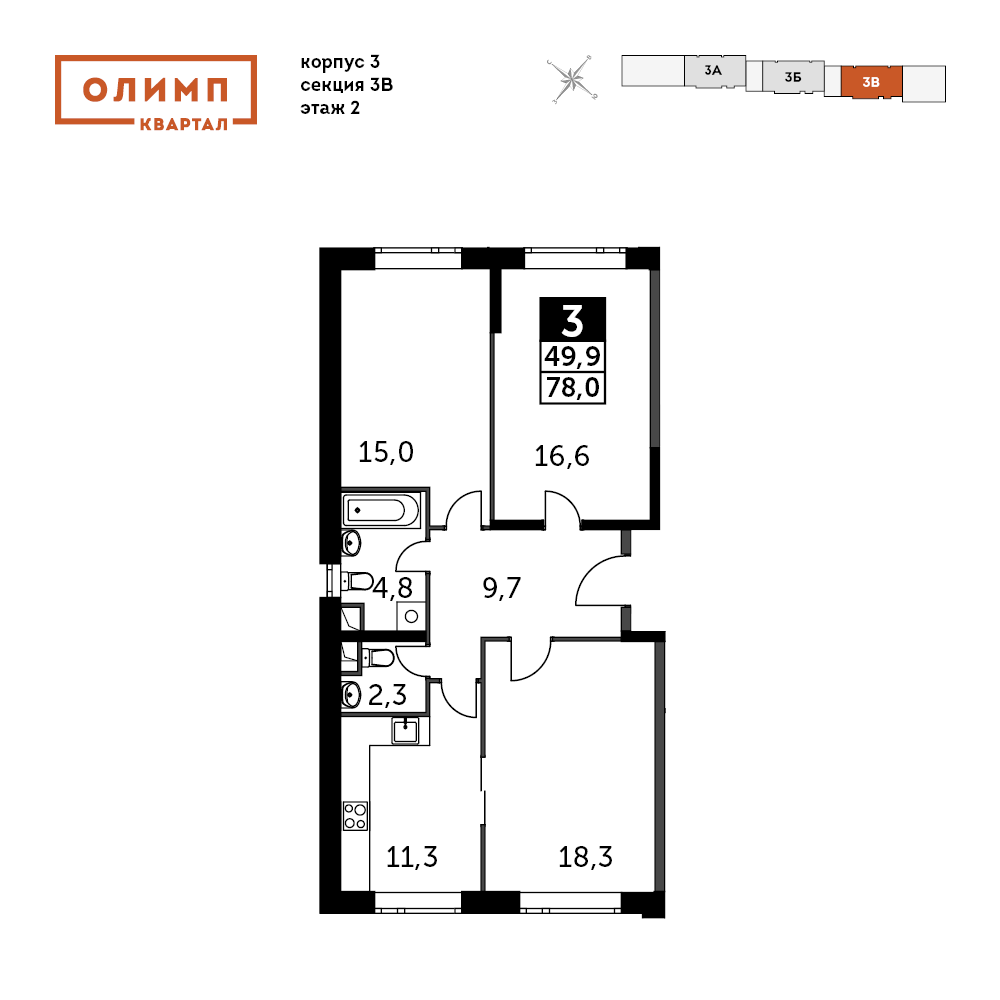 3-комнатная квартира, 78м² за 4,3 млн руб.