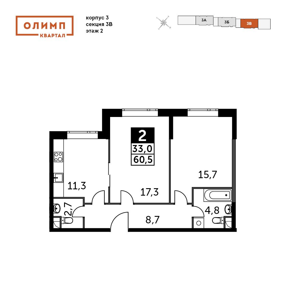 2-комнатная квартира, 60.5м² за 3,4 млн руб.