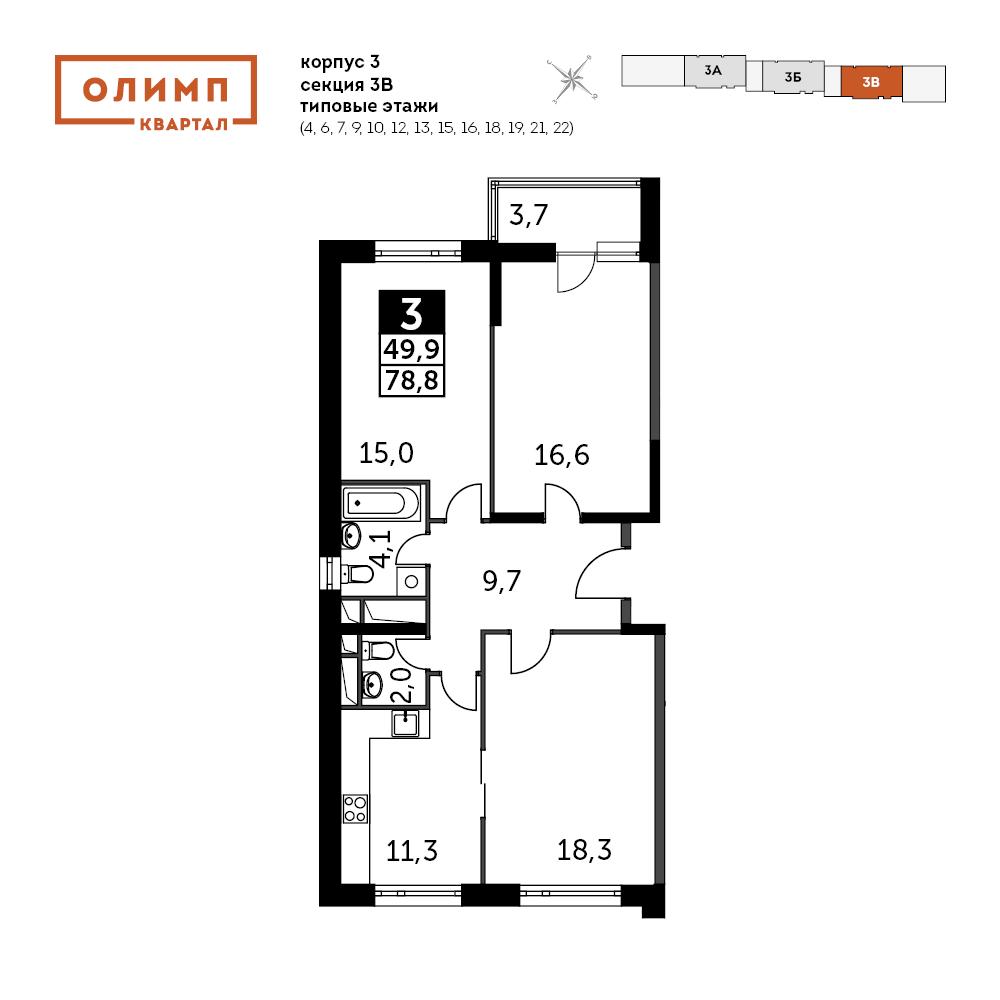 3-комнатная квартира, 78.7м² за 4,4 млн руб.