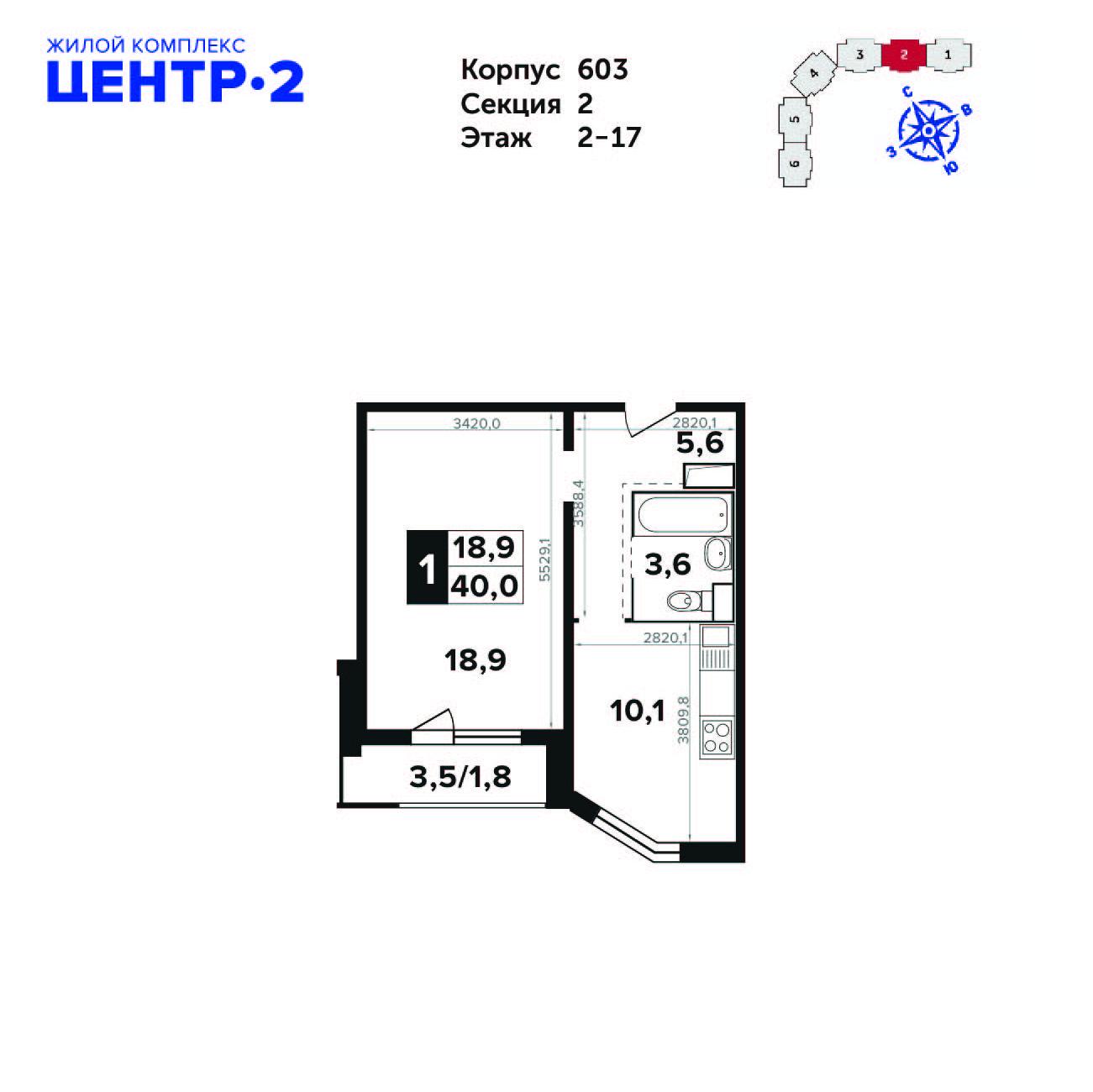 1-комнатная квартира, 39.5м² за 4,6 млн руб.