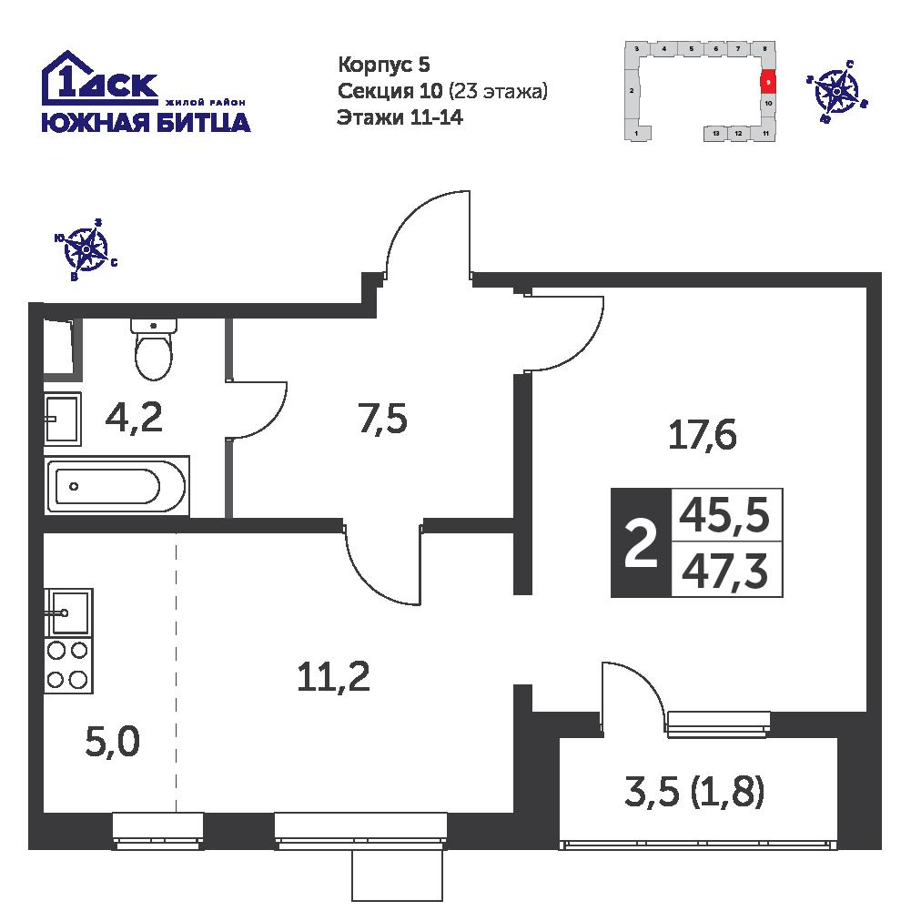 2-комнатная квартира, 47.3м² за 7,4 млн руб.