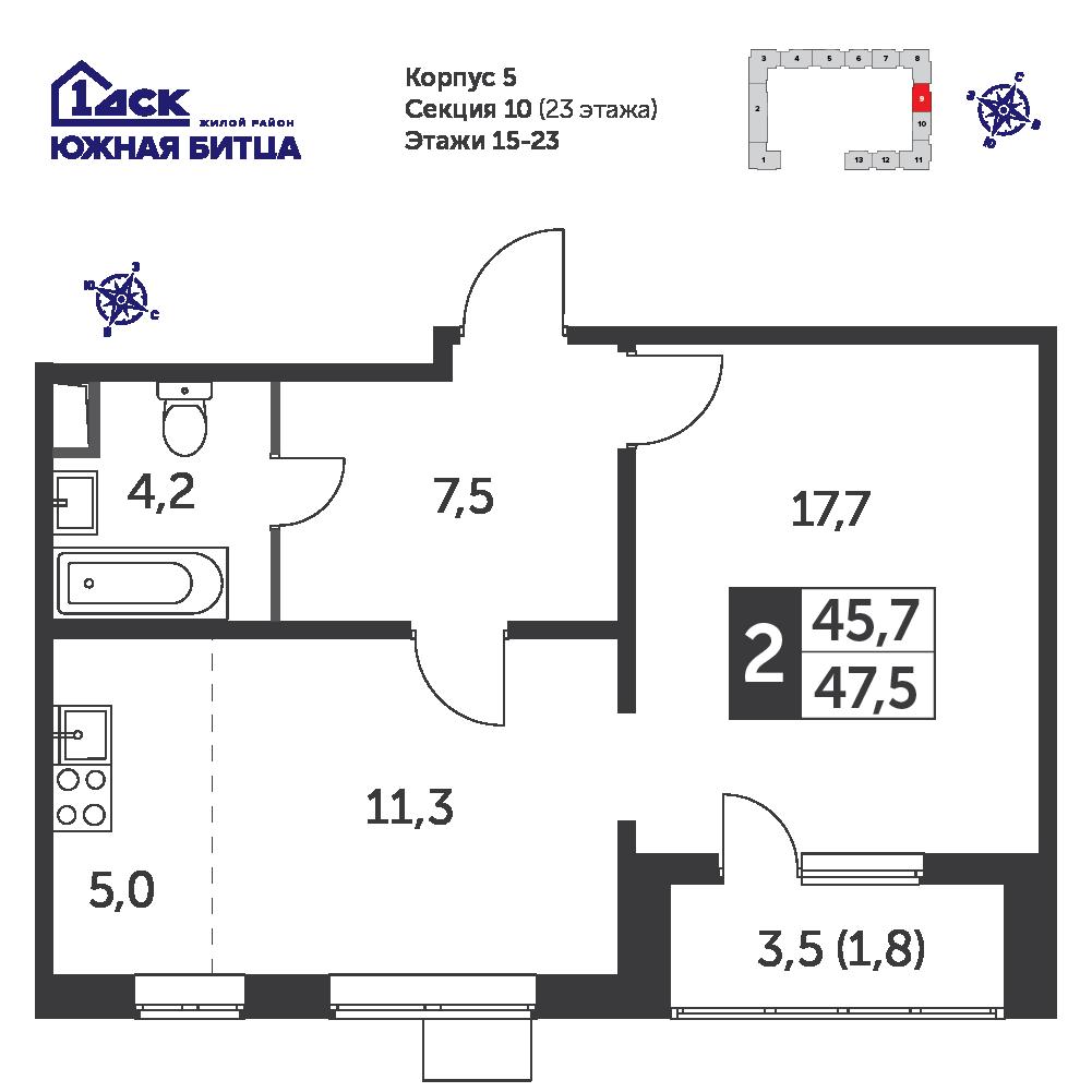2-комнатная квартира, 47.5м² за 7,5 млн руб.