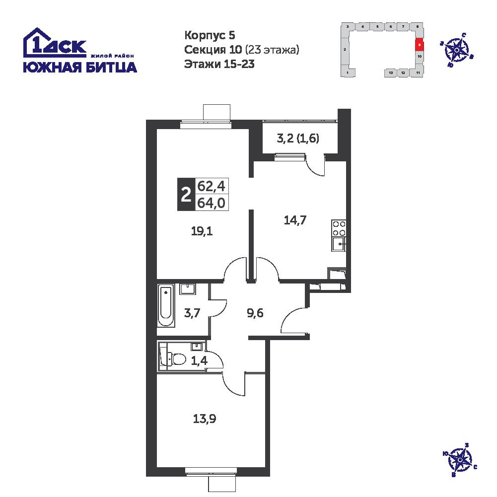 2-комнатная квартира, 64.1м² за 8,4 млн руб.