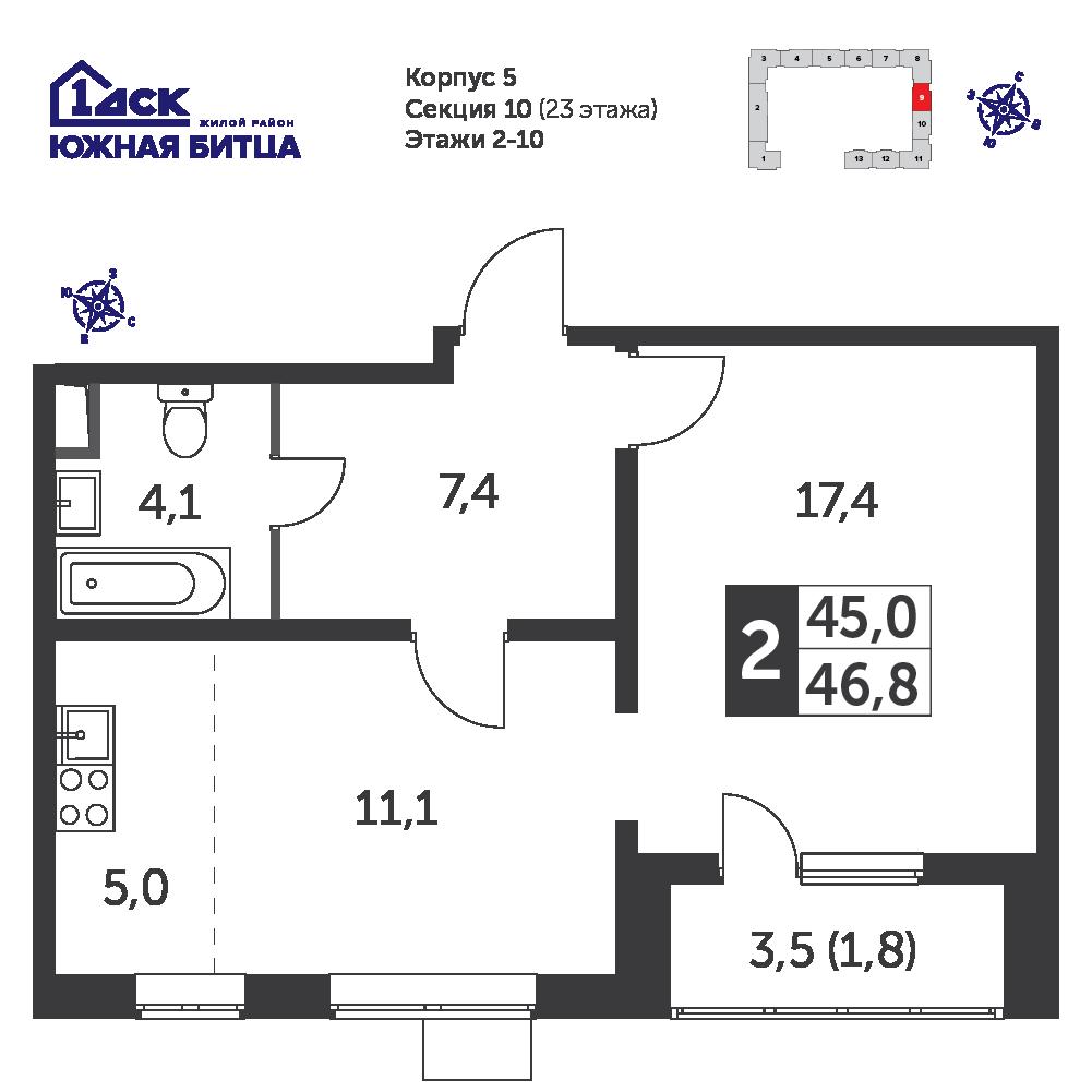 2-комнатная квартира, 46.8м² за 7,3 млн руб.