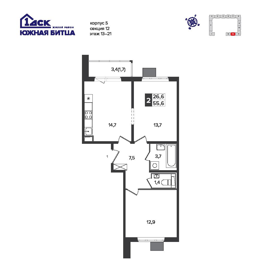 2-комнатная квартира, 55.6м² за 7,8 млн руб.