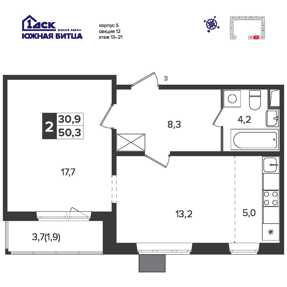 2-комнатная квартира, 50.3м² за 7,3 млн руб.