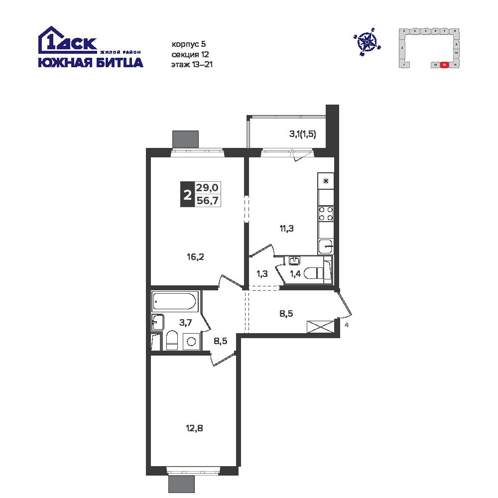2-комнатная квартира, 56.7м² за 9,5 млн руб.