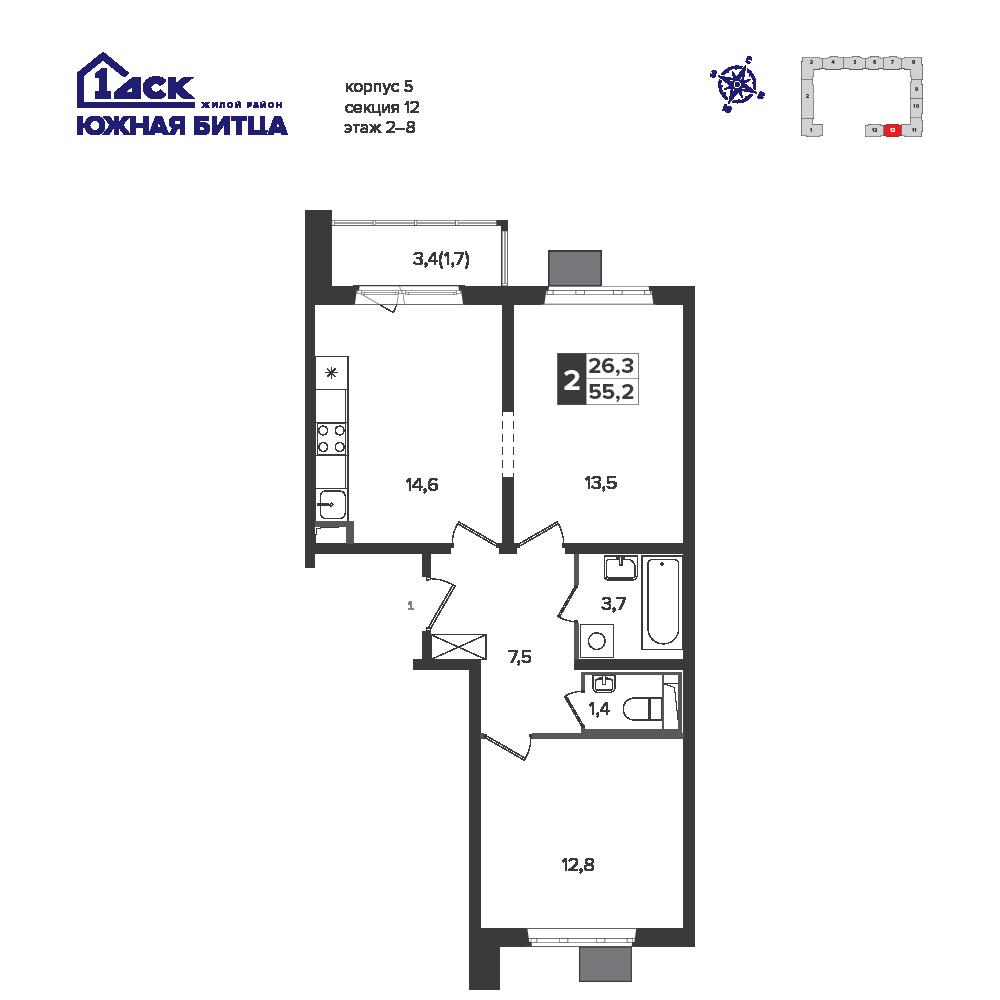 2-комнатная квартира, 55.2м² за 7,7 млн руб.