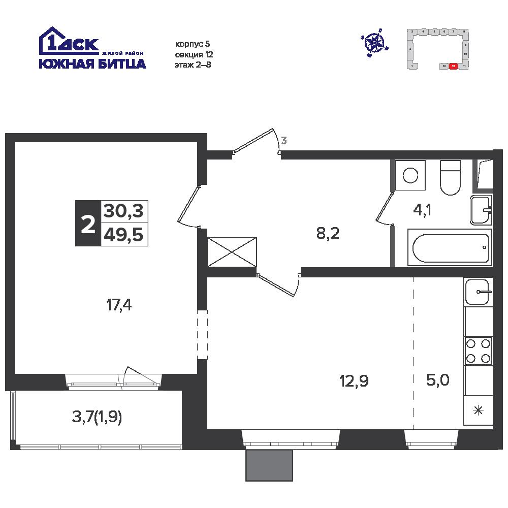 2-комнатная квартира, 49.5м² за 7,3 млн руб.