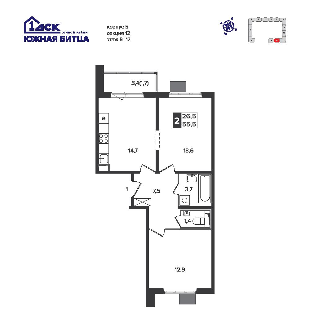 2-комнатная квартира, 55.5м² за 9,4 млн руб.