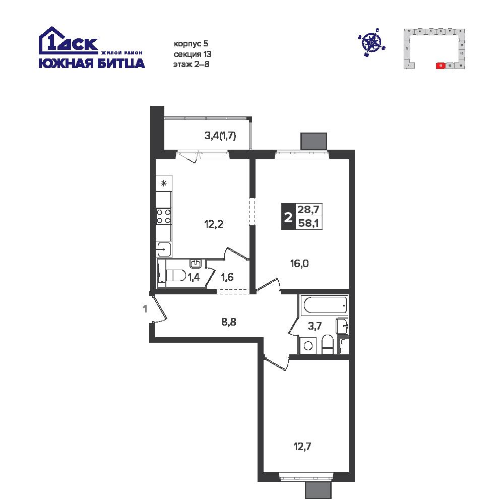 2-комнатная квартира, 58.1м² за 9,5 млн руб.