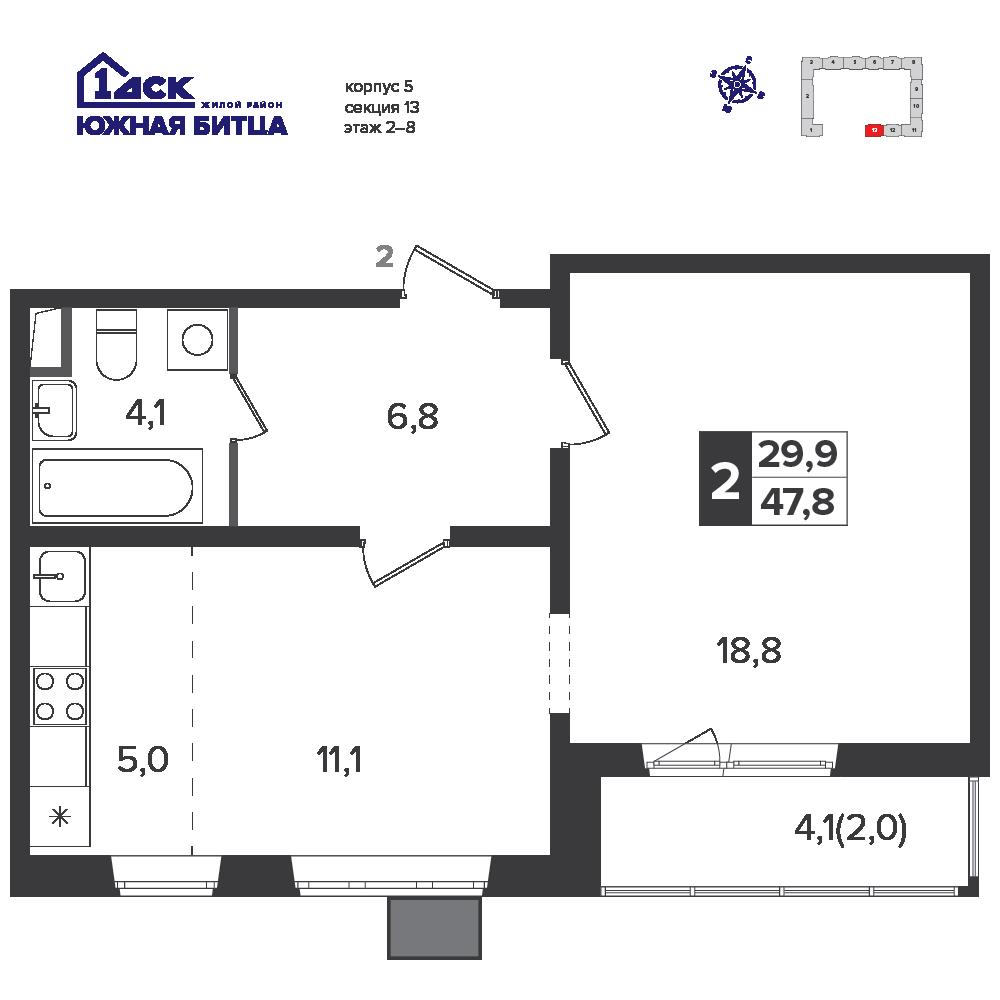 2-комнатная квартира, 47.8м² за 7,4 млн руб.