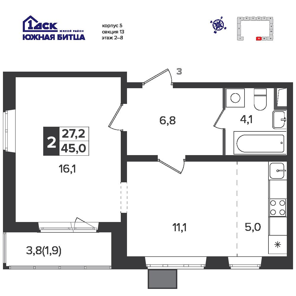 2-комнатная квартира, 45м² за 7,1 млн руб.