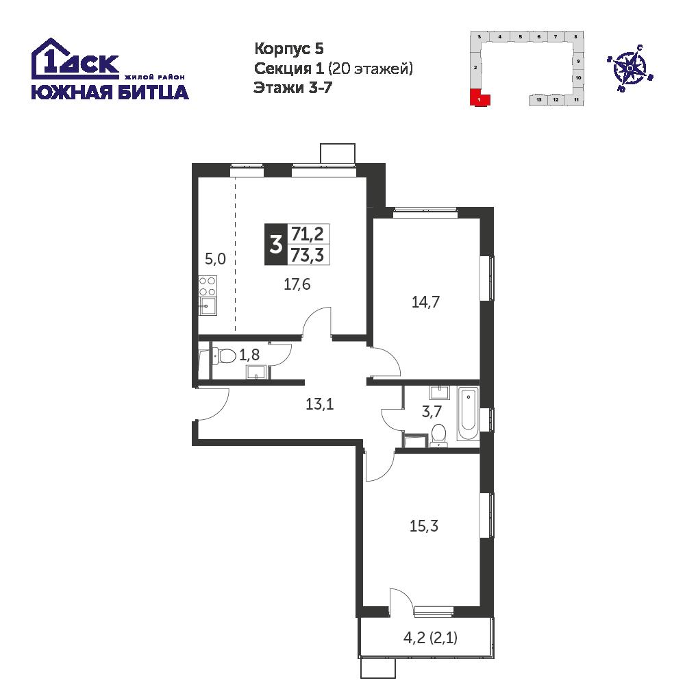 3-комнатная квартира, 73.3м² за 9,3 млн руб.
