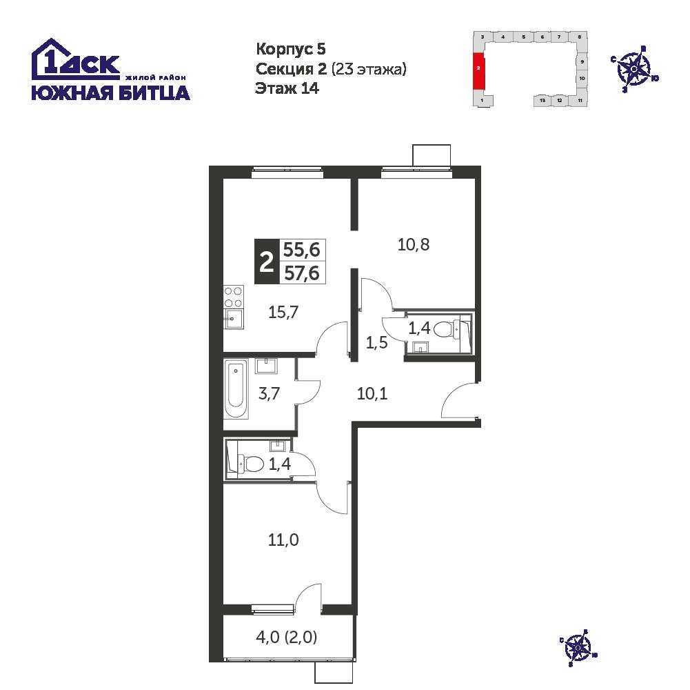 2-комнатная квартира, 57.6м² за 9,5 млн руб.