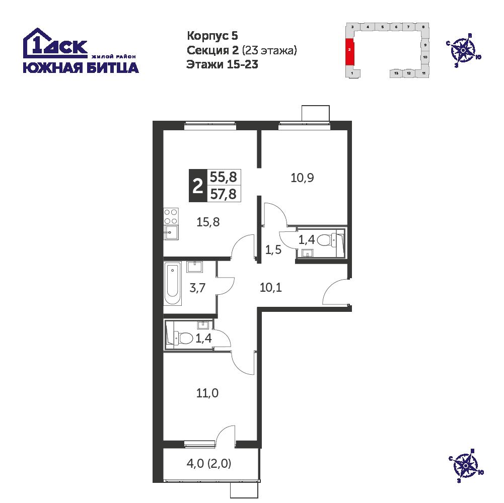 2-комнатная квартира, 57.8м² за 9,6 млн руб.