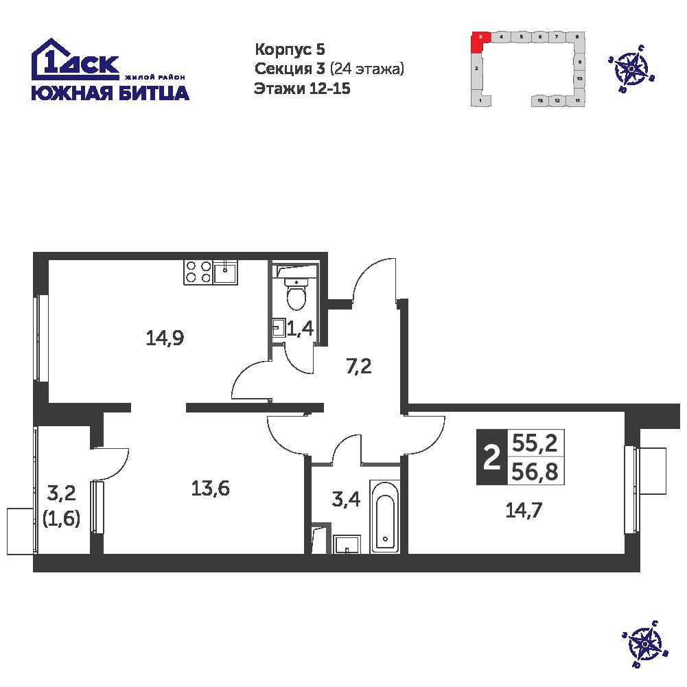 2-комнатная квартира, 56.8м² за 9,4 млн руб.