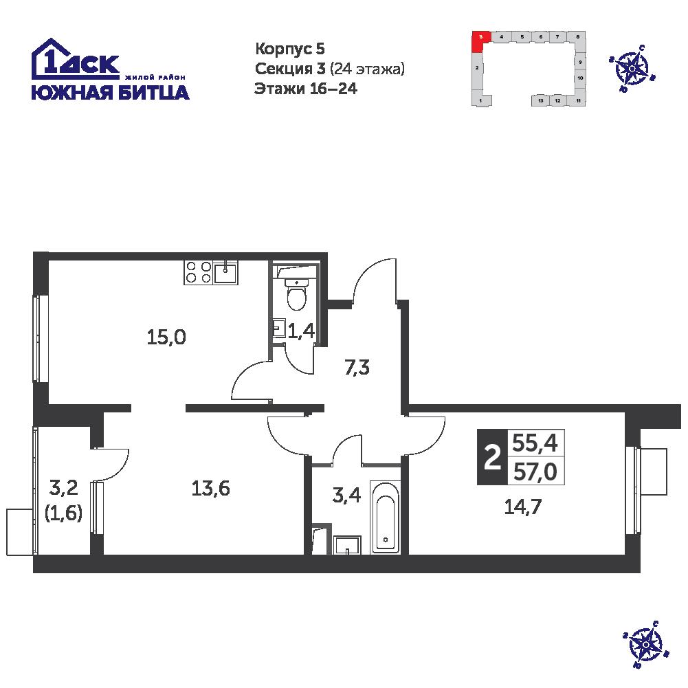 2-комнатная квартира, 57м² за 9,5 млн руб.