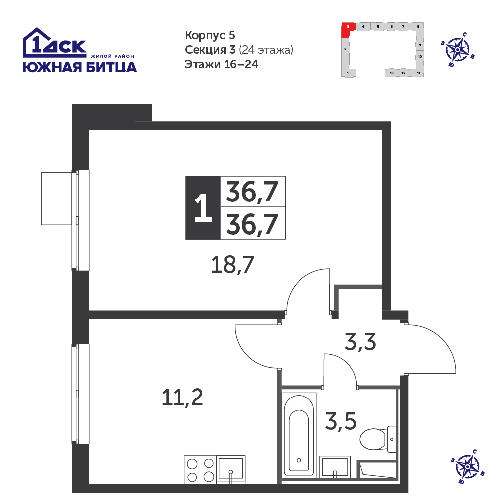 1-комнатная квартира, 36.7м² за 5,3 млн руб.