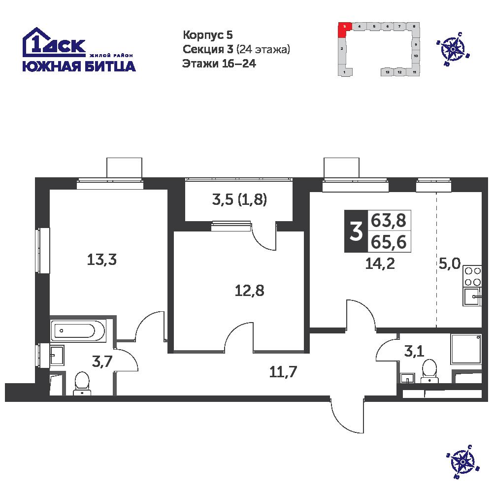 3-комнатная квартира, 65.6м² за 10,3 млн руб.
