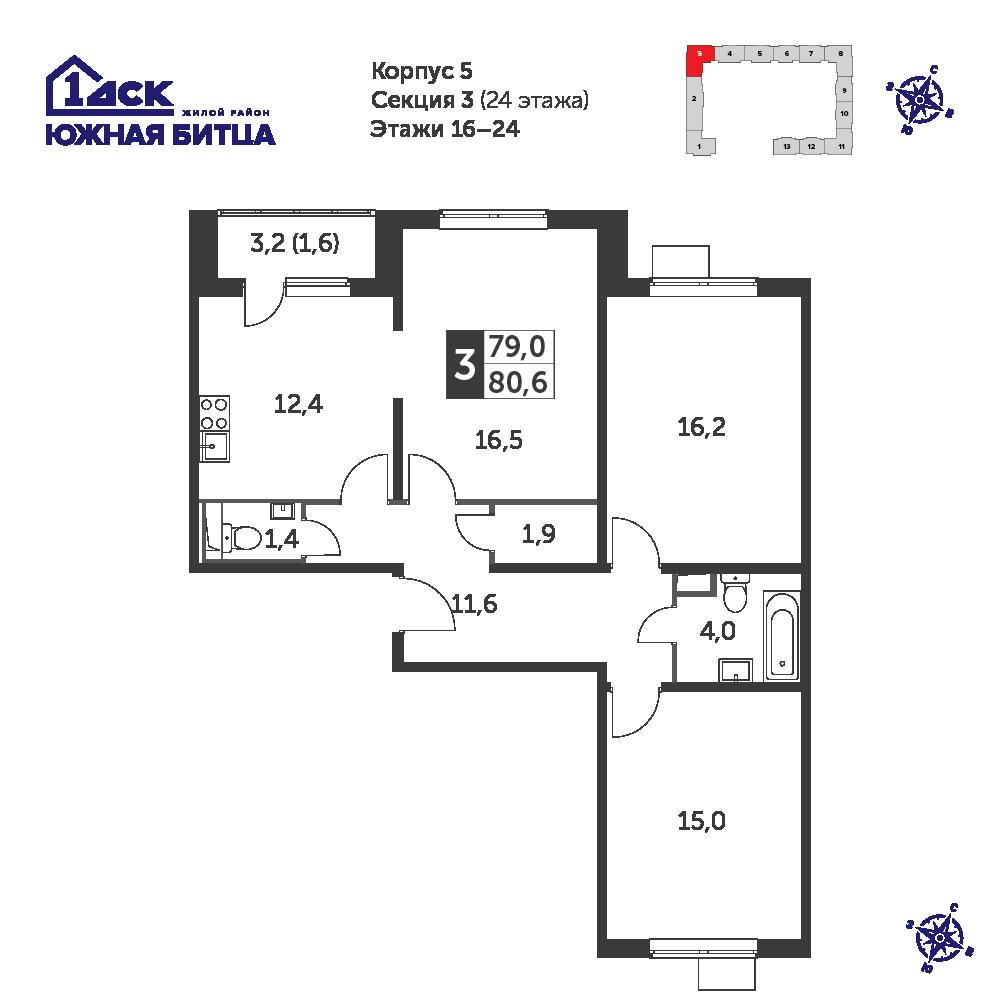 3-комнатная квартира, 80.6м² за 12 млн руб.