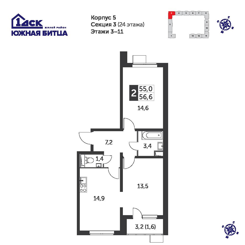 2-комнатная квартира, 56.6м² за 7,8 млн руб.