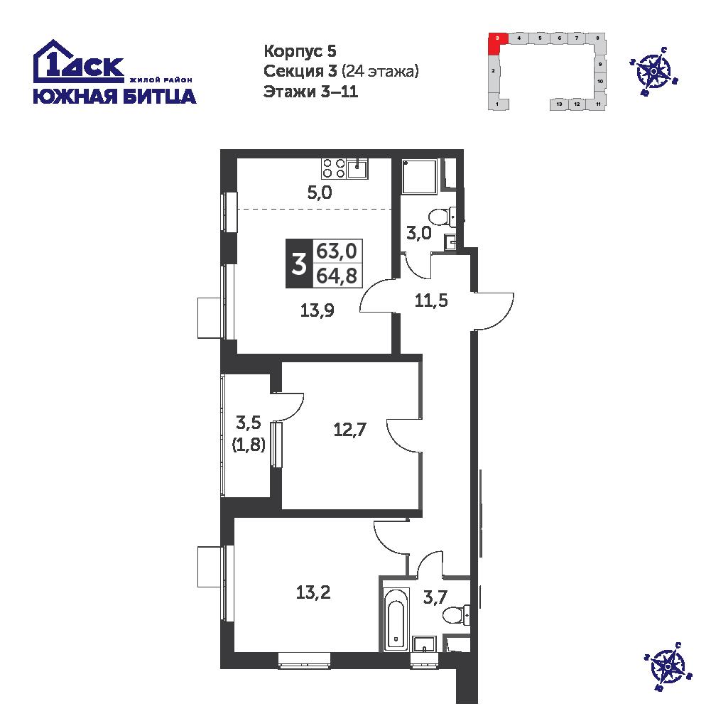 3-комнатная квартира, 64.8м² за 10,2 млн руб.