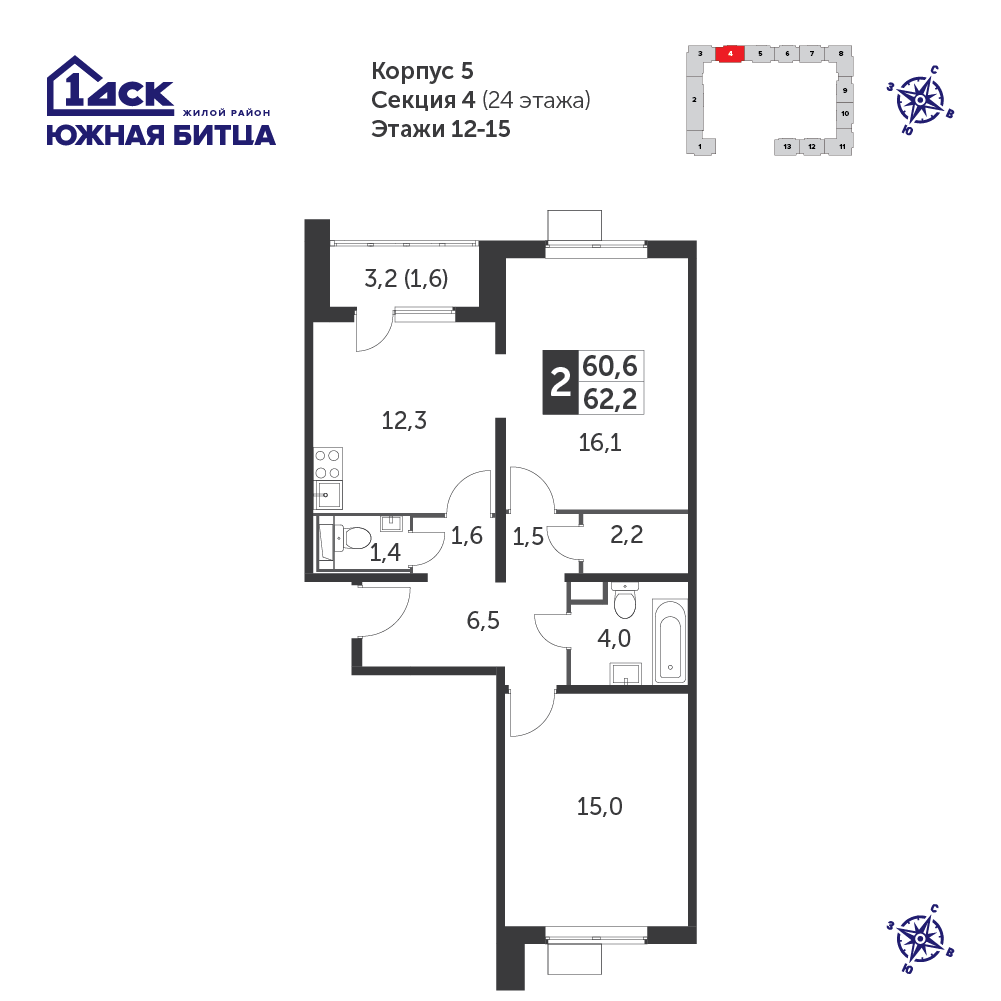 2-комнатная квартира, 62.2м² за 9,8 млн руб.