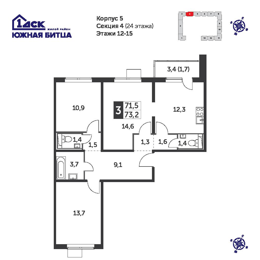 3-комнатная квартира, 73.2м² за 10,7 млн руб.