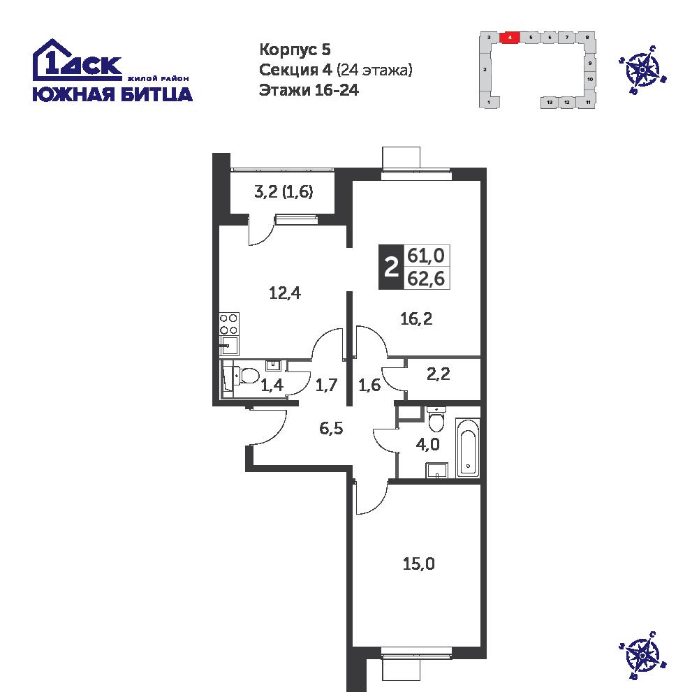 2-комнатная квартира, 62.6м² за 9,9 млн руб.