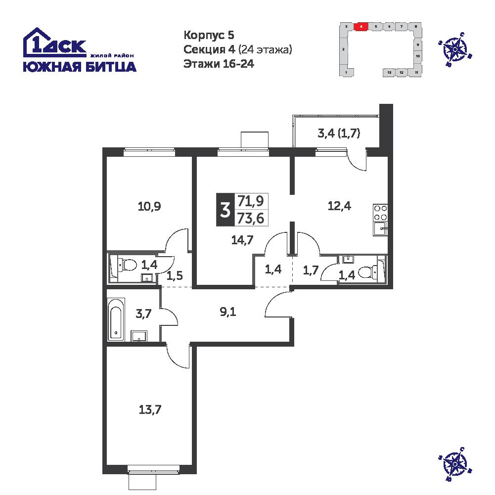 3-комнатная квартира, 73.6м² за 10,9 млн руб.